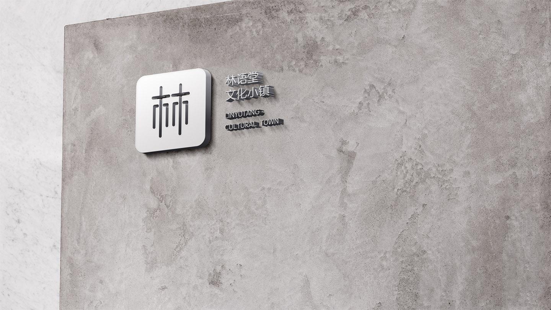 林语堂文化小镇品牌标志设计